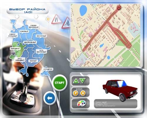 Самоучитель Вождения По Городу Пдд Подготовка И Сдача Экзамена