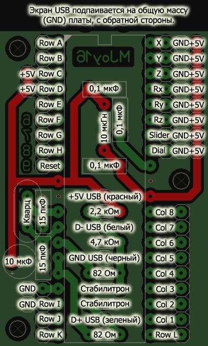 Re: USB контроллер джойстика.